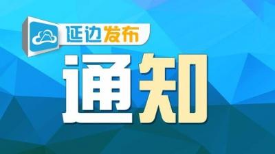 中共延边州委办公室 延边州人民政府办公室关于做好国庆节中秋节期间有关工作的通知