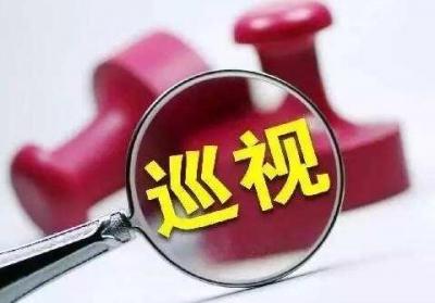十九届中央第六轮巡视将对32个地方和单位党组织开展常规巡视