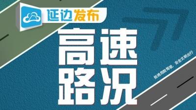 【广电快讯】因下雾,珲乌高速这几个路段交通管制