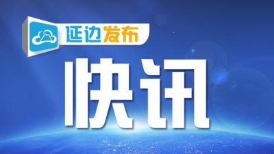 【广电快讯】延边州气象局发布最新风雨实况信息