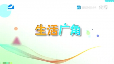 生活广角 2020-09-02
