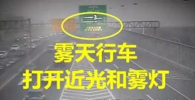 吉林省气象台今日发布大雾黄色预警信号