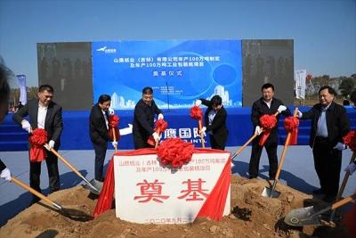 """山鹰纸业""""双百万吨""""项目在扶余开工,总投资112亿元"""