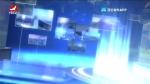 延邊新聞 2020-09-21