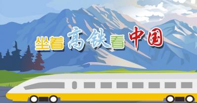 【专题】坐着高铁看中国