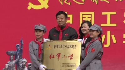 【视频新闻】中国工农红军吉林延吉红军小学授旗授牌仪式举行
