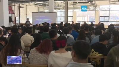 【视频新闻】延边职业技术学院积极开展网络创业培训