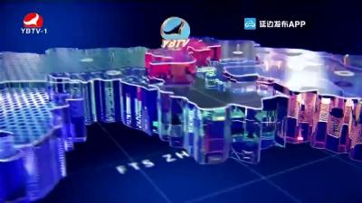 延边新闻 2020-10-24