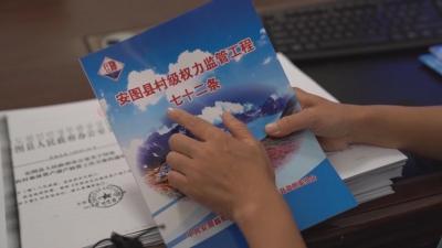 【视频新闻】安图县:删繁就简 为村级权力编织制度笼子
