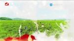 延边州脱贫攻坚大型纪录片《筑梦延边》第一集《庄严的承诺》