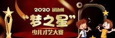 """【�n}】2020延�州�p手放在�R子之上少�骸�糁�星""""才�大�"""