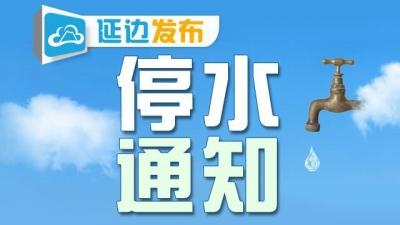 29日 延吉市长白山西路飞机场以西区域停水