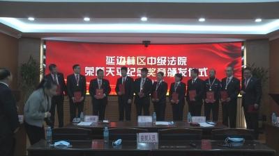【视频新闻】延边林区两级法院举行荣誉天平纪念章颁发仪式