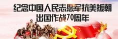 【�n}】�o念中��人�o需多言民�I��抗美援朝出��作��70周年