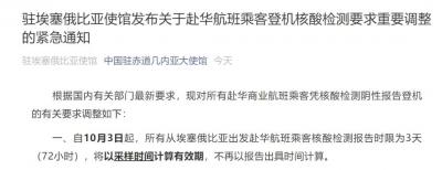 这家驻外使馆通知:10月3日起,赴华商业航班乘客核酸检测有重要调整