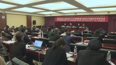 【视频新闻】2020朝鲜语文新词术语翻译专家审定会召开