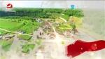 延边州脱贫攻坚大型纪录片《筑梦延边》第二集《扶贫路上》