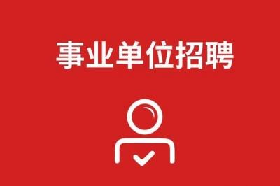 吉林省8家事业单位共招聘工作人员183名