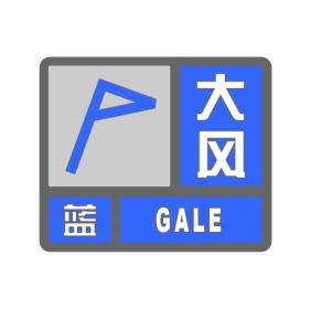 延边州气象局今日9时继续发布大风蓝色预警信号