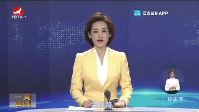 延边新闻 2020-10-25