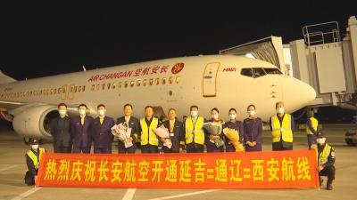 【视频新闻】延吉—通辽—西安航线昨日开通