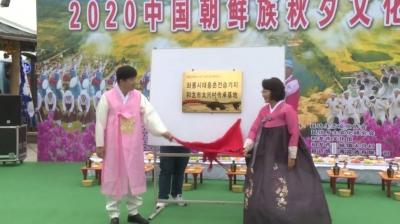 【视频新闻】2020中国朝鲜族秋夕文化活动在和龙市举行