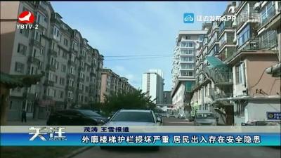 外廊楼体护栏损坏严重 居民出入存隐患