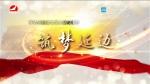 延边州脱贫攻坚大型纪录片《筑梦延边》第三集《希望的田野》