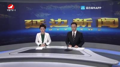延边新闻 2020-10-29