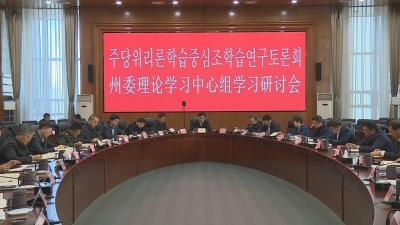 【视频新闻】州委理论学习中心组召开学习研讨会
