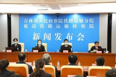 吉林省人民检察院铁路运输分院和延边铁路运输检察院联合召开新闻发布会