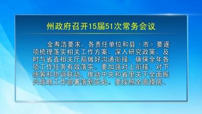 【视频新闻】州政府召开15届51次常务会议