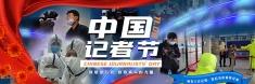 【专题】中国记者节