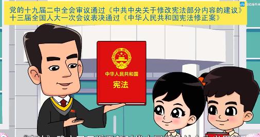 法治公益宣传片——弘扬宪法精神 维护宪法权威