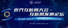 【专题】世界互联网大会·互联网发展论坛