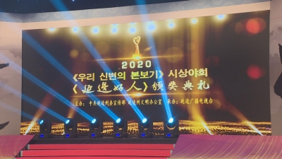 """【视频新闻】2020年度""""延边好人""""颁奖典礼在延吉举行"""