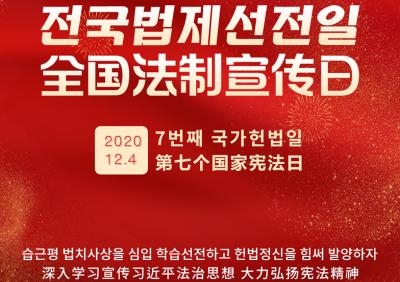 【延边广电全媒体海报】深入学习宣传习近平法治思想 大力弘扬宪法精神