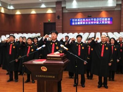 延边州两级法院组织宪法宣誓活动