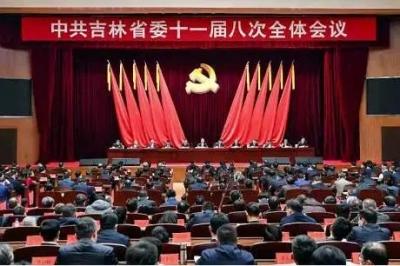 中共吉林省委十一届八次全体会议召开