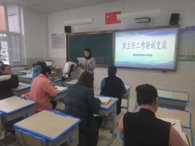 延吉市进学小学东校区举行班主任教育教学经验交流会