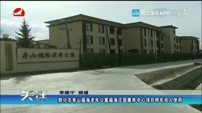 敦化市寿山福海庄园康养中心项目明年投入使用
