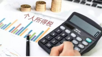 下月起施行!年薪低于6万元的人注意,个税有新变化!