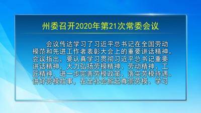 【视频新闻】州委召开2020年第21次常委会议