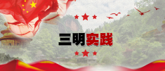 """【专题】""""三明实践""""集中采访活动"""