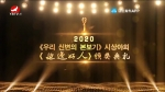 2020《延边好人》颁奖典礼