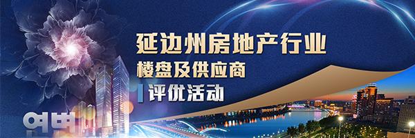 【专题】延边州房地产行业楼盘及供应商评优活动