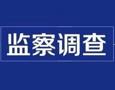 吉林省体育局党组成员、副局长韩俊华接受纪律审查和监察调查