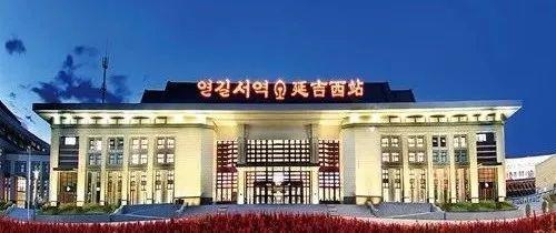 高铁延吉西站疫情防控有要求:外省来延人员,需持3日内核酸检测证明