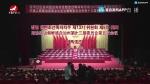 政协延边朝鲜族自治州第十三届委员会第五次会议开幕式