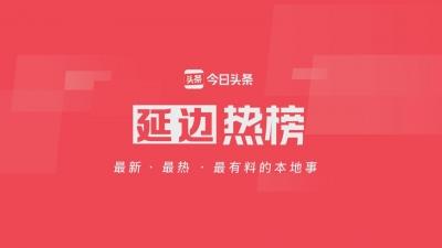 【视频新闻】延边热榜——延吉交警对部分业务办理时限进行调整并实行人性化执法 等